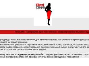 RedCafe | Программа для построения, моделирования выкроек одежды Редактор од