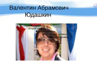 Валентин Абрамович Юдашкин