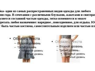 Юбка- один из самых распространенных видов одежды для любого времени года. В