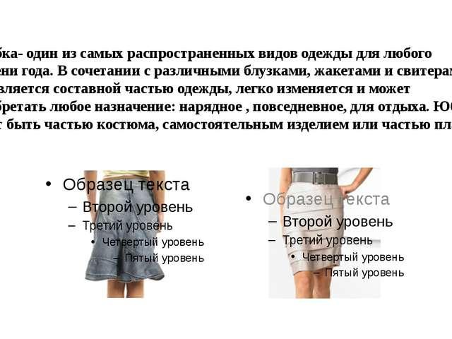Юбка- один из самых распространенных видов одежды для любого времени года. В...