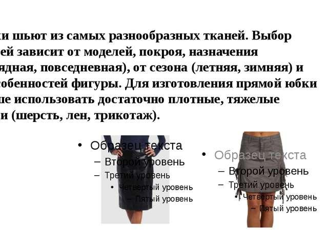 Юбки шьют из самых разнообразных тканей. Выбор тканей зависит от моделей, пок...