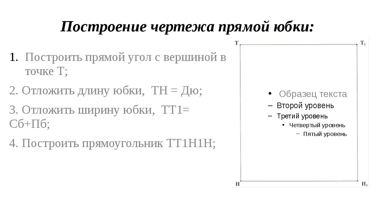 Построение чертежа прямой юбки: Построить прямой угол с вершиной в точке Т; 2...
