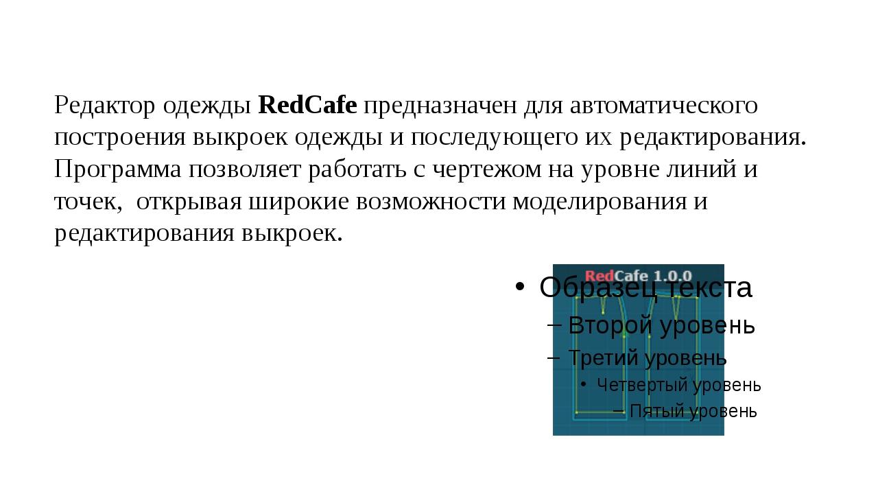 Редактор одежды RedCafe предназначен для автоматического построения выкроек...
