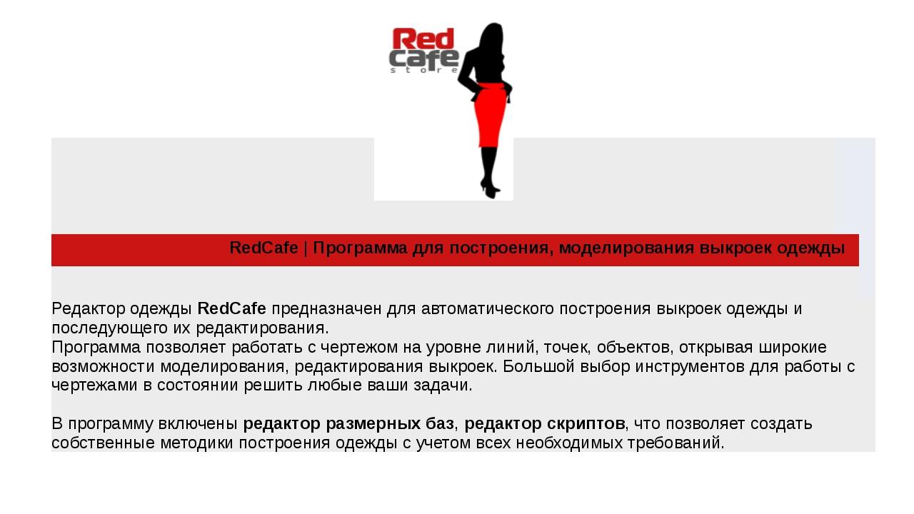 RedCafe | Программа для построения, моделирования выкроек одежды Редактор од...