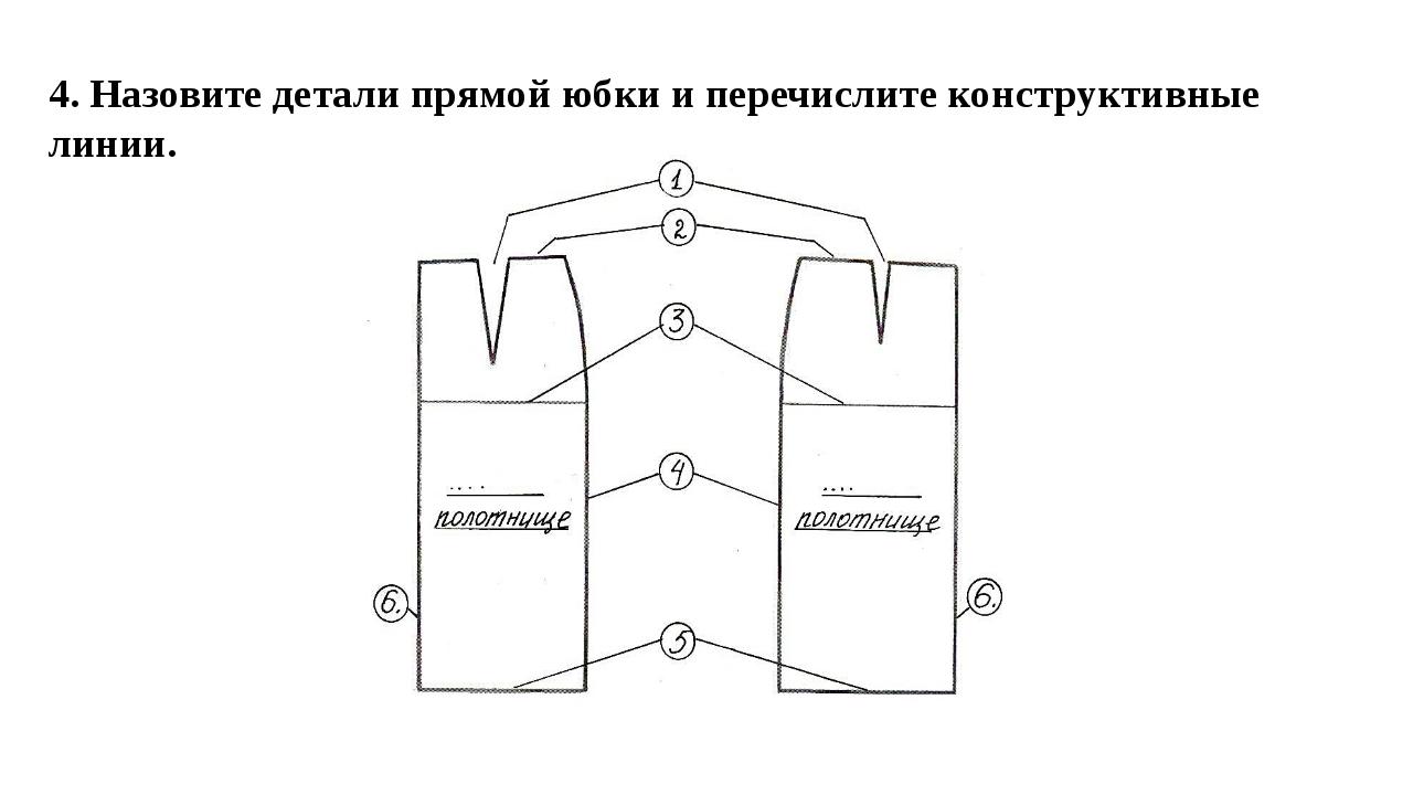 4. Назовите детали прямой юбки и перечислите конструктивные линии.