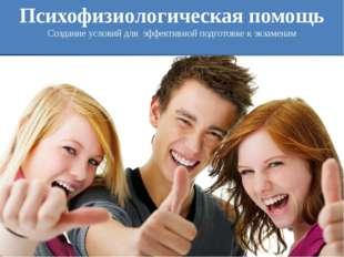 Психофизиологическая помощь Создание условий для эффективной подготовке к экз