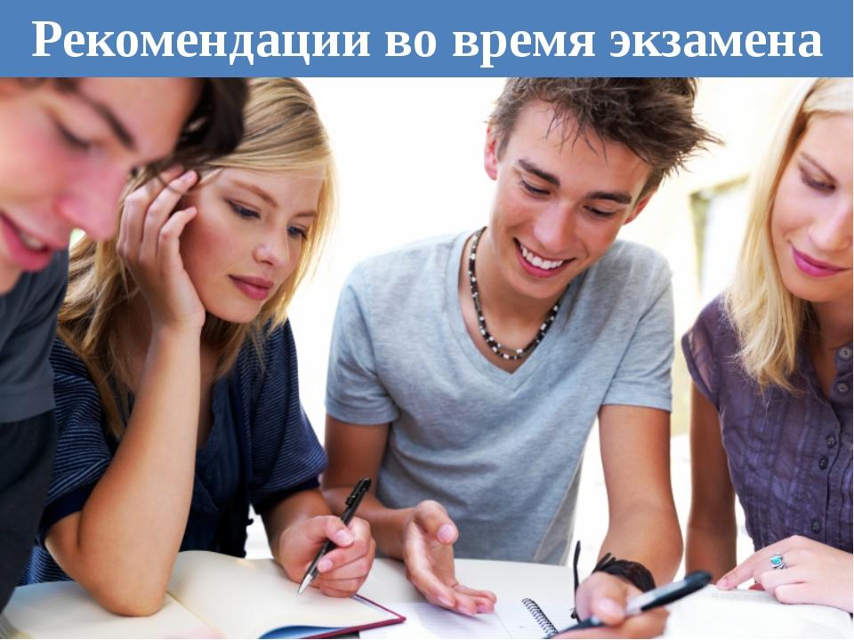 Рекомендации во время экзамена