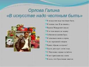 Орлова Галина «В искусстве надо честным быть» В искусстве надо честным быть.