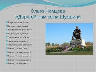 Ольга Немцева «Дорогой нам всем Шукшин» В деревеньке на Алтае, На краю седых