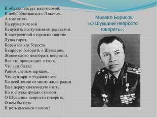 Михаил Борисов «О Шукшине непросто говорить». И облака плывут над головой, И