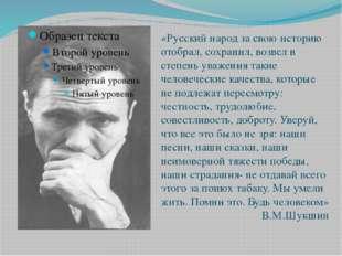 «Русский народ за свою историю отобрал, сохранил, возвел в степень уважения т
