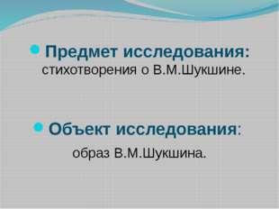 Предмет исследования: стихотворения о В.М.Шукшине. Объект исследования: обра