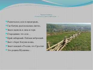 Георгий Кондаков «Разметалось село в предгорьях…» Разметалось село в предгор