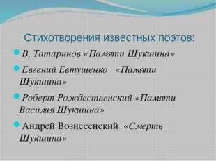 Стихотворения известных поэтов: В. Татаринов «Памяти Шукшина» Евгений Евтуше
