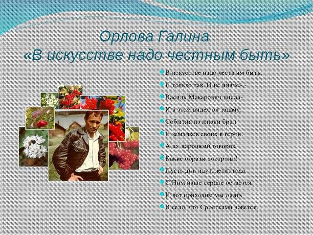 Орлова Галина «В искусстве надо честным быть» В искусстве надо честным быть....