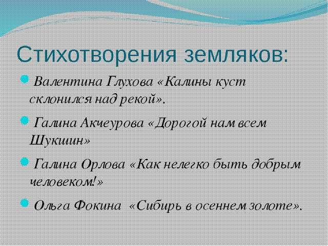 Стихотворения земляков: Валентина Глухова «Калины куст склонился над рекой»....