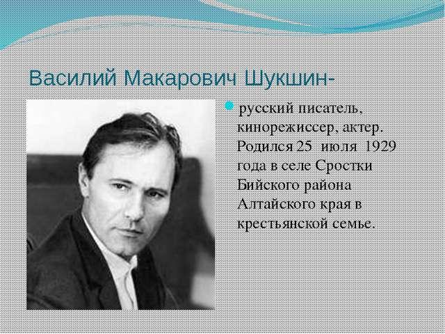 Василий Макарович Шукшин- русский писатель, кинорежиссер, актер. Родился 25...