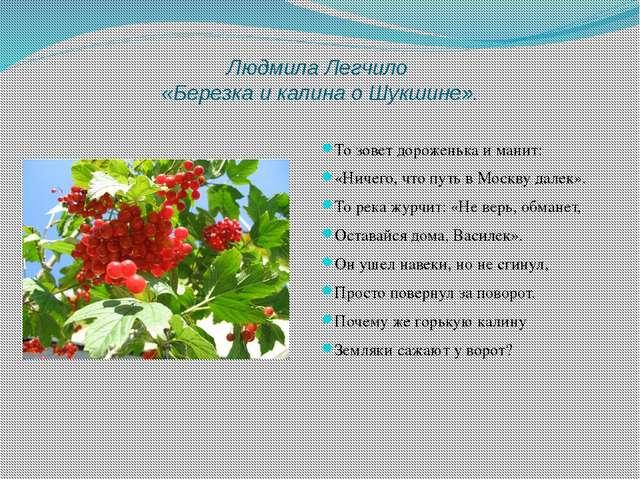 Людмила Легчило «Березка и калина о Шукшине». То зовет дороженька и манит: «Н...