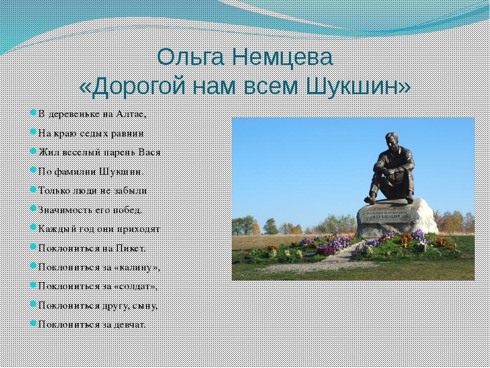 Ольга Немцева «Дорогой нам всем Шукшин» В деревеньке на Алтае, На краю седых...