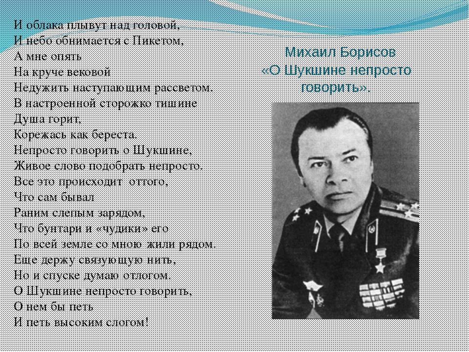 Михаил Борисов «О Шукшине непросто говорить». И облака плывут над головой, И...