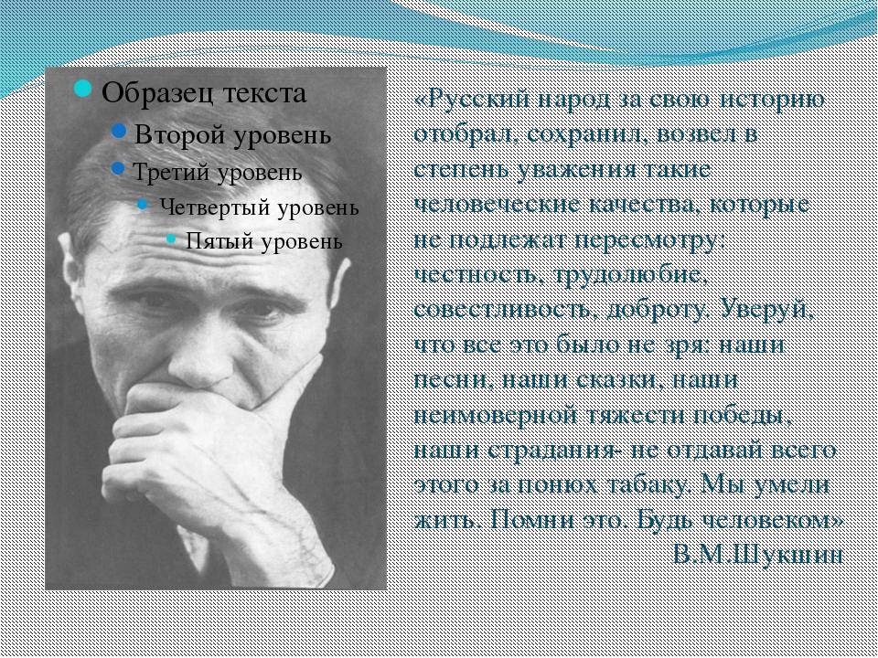 «Русский народ за свою историю отобрал, сохранил, возвел в степень уважения т...