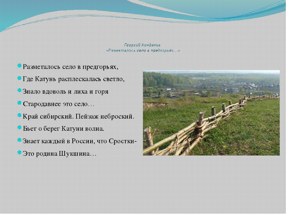 Георгий Кондаков «Разметалось село в предгорьях…» Разметалось село в предгор...