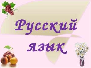 Русский язык http://ku4mina.ucoz.ru/