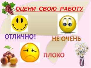 * ОЦЕНИ СВОЮ РАБОТУ http://ku4mina.ucoz.ru/