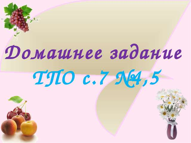 Домашнее задание ТПО с.7 №4,5 http://ku4mina.ucoz.ru/