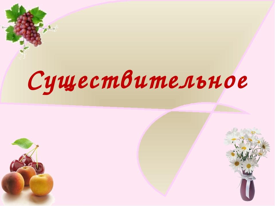 Существительное http://ku4mina.ucoz.ru/