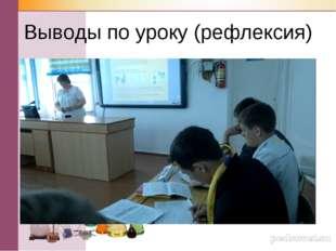 Выводы по уроку (рефлексия)