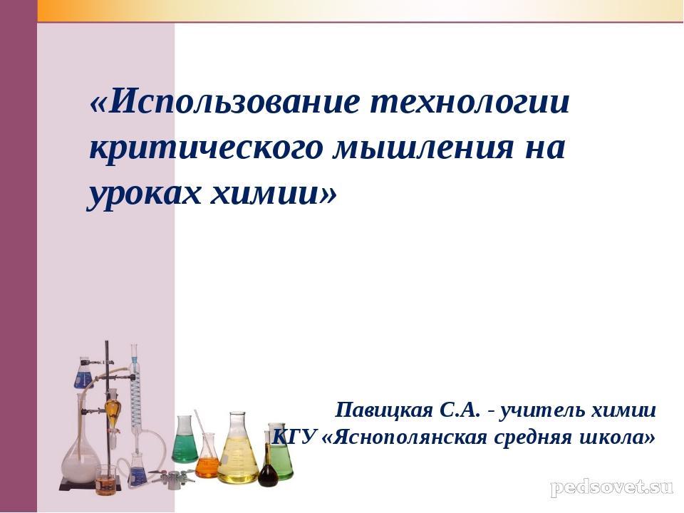 «Использование технологии критического мышления на уроках химии» Павицкая С.А...