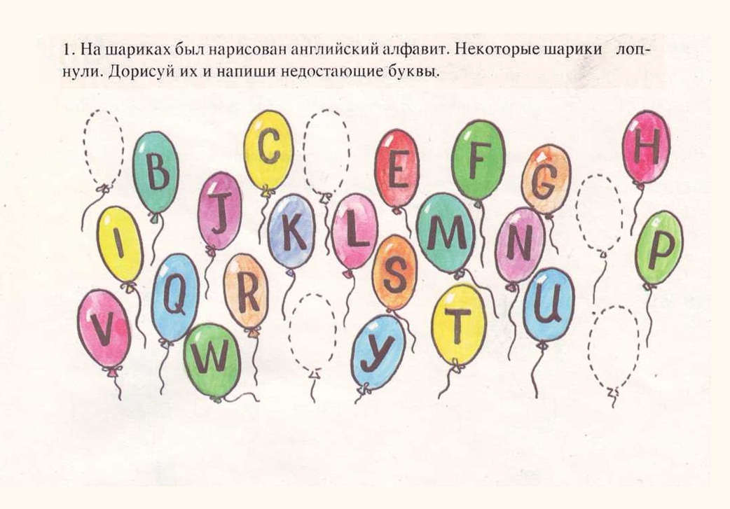 Задание на знание английского алфавита