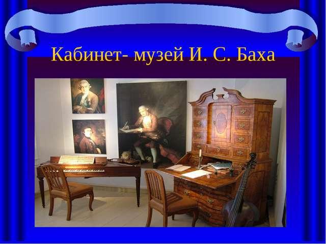 Кабинет- музей И. С. Баха