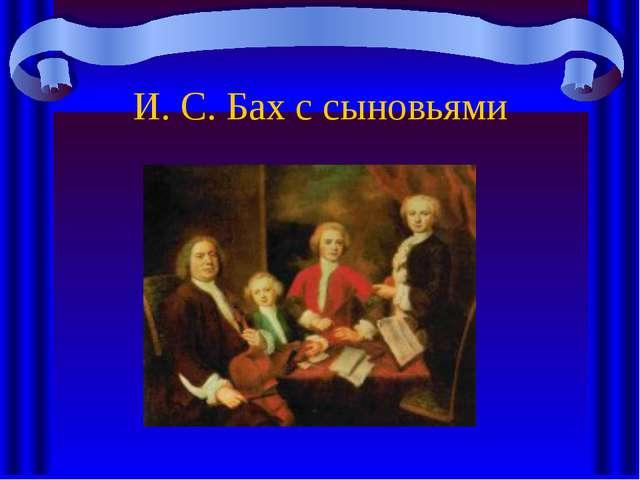 И. С. Бах с сыновьями
