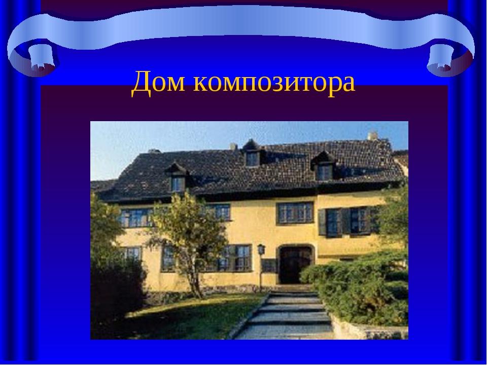 Дом композитора