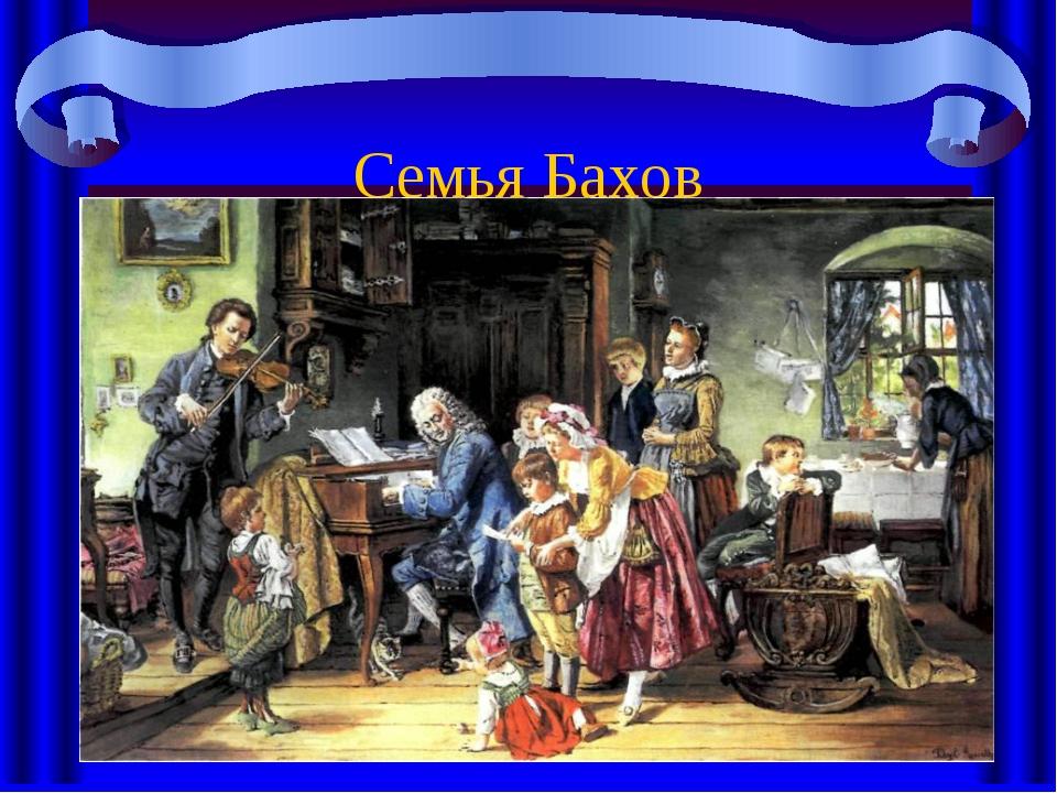 Семья Бахов