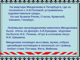 На квартире Менделеева в Петербурге, где он поселился с А.И.Поповой, устраив