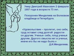 Умер Дмитрий Иванович 2 февраля 1907 года в возрасте 73 лет. Похоронен Мендел