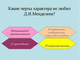 Какие черты характера не любил Д.И.Менделеев?