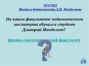 физико-математический факультет На каком факультете педагогического института