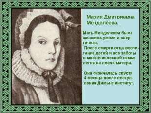 Мария Дмитриевна Менделеева. Мать Менделеева была женщина умная и энер- гична