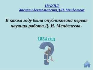 1854 год В каком году была опубликована первая научная работа Д. И. Менделеев