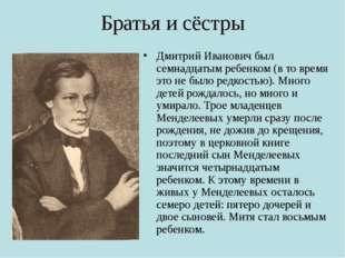 Братья и сёстры Дмитрий Иванович был семнадцатым ребенком (в то время это не