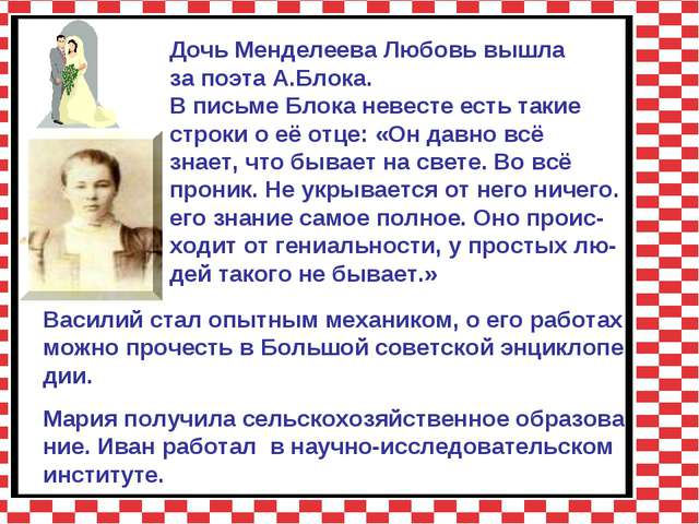 Дочь Менделеева Любовь вышла за поэта А.Блока. В письме Блока невесте есть та...