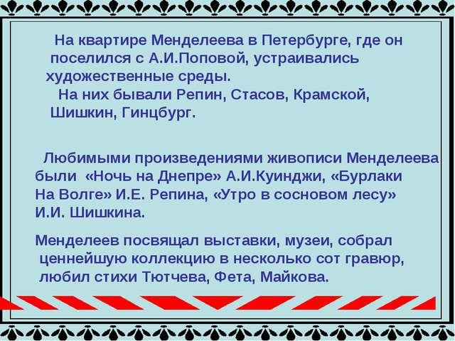 На квартире Менделеева в Петербурге, где он поселился с А.И.Поповой, устраив...