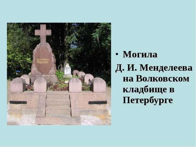 Могила Д. И. Менделеева на Волковском кладбище в Петербурге