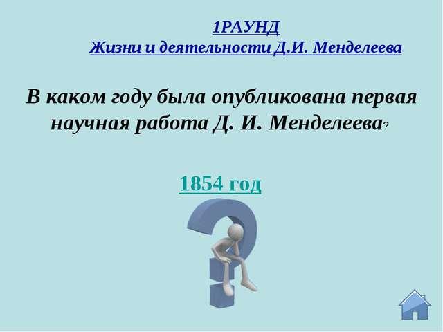 1854 год В каком году была опубликована первая научная работа Д. И. Менделеев...