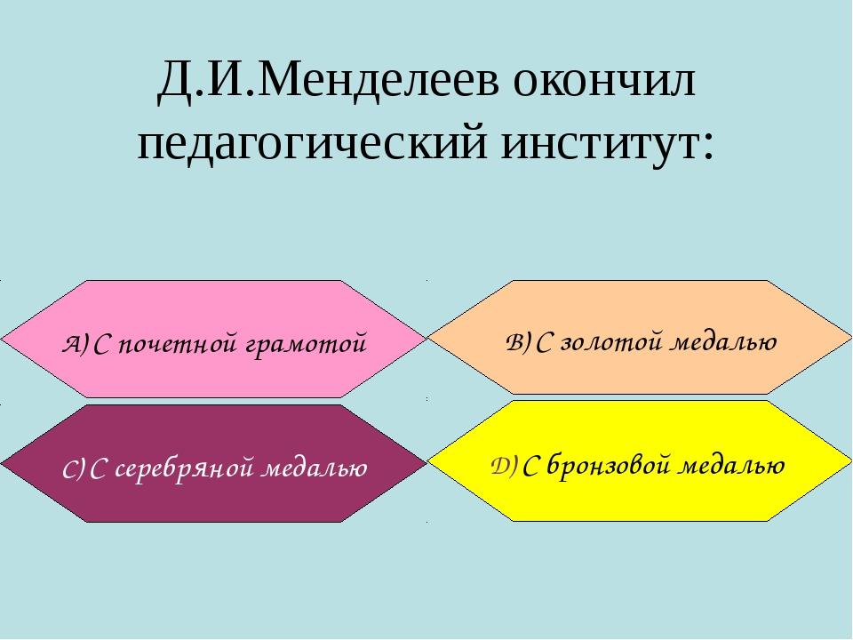 Д.И.Менделеев окончил педагогический институт: