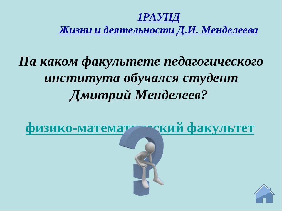 физико-математический факультет На каком факультете педагогического института...